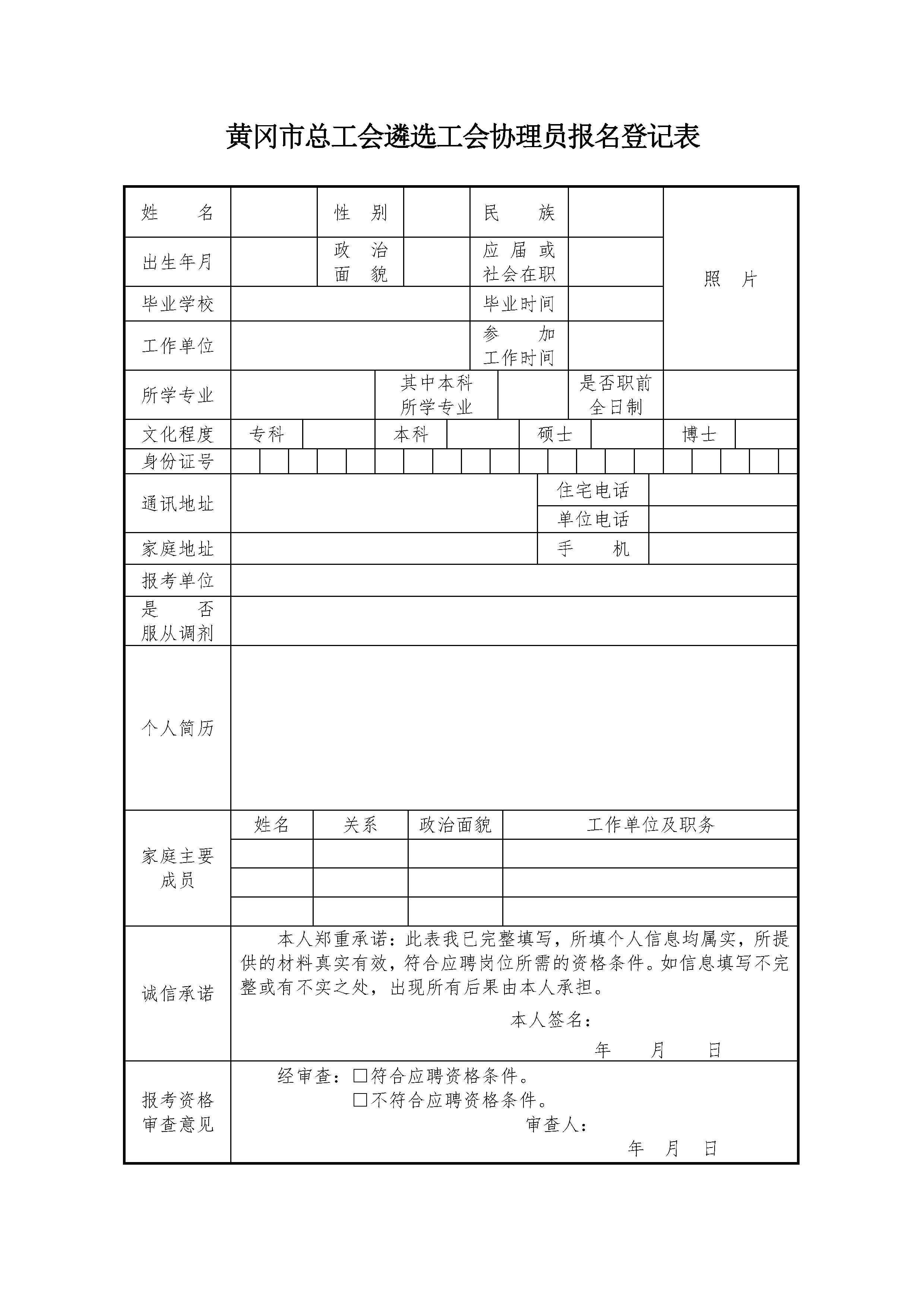 黄冈市总工会遴选工会协理员公告.jpg